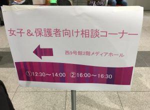 東京工業大学 オープンキャンパス