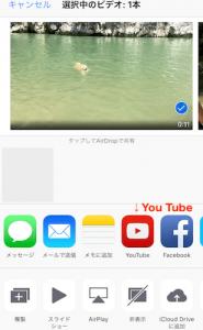 iPhoneの動画を見やすく保存する