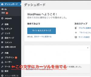 wpxクラウドへのサーバー移転は初心者でも簡単にできる