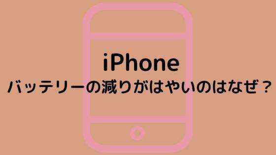 iPhone バッテリーの減り