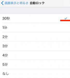 iPhoneのバッテリーの減りがはやいのはなぜ?