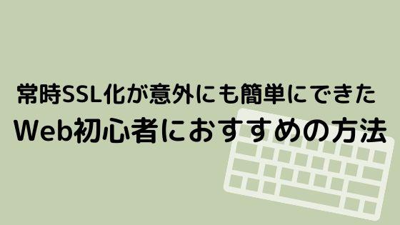 簡単ssl化