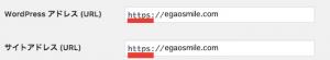 「常時SSL化」が意外にも簡単にできた