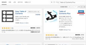 簡単に目次が作れるWordPressプラグイン「Table of Contents Plus」の設定方法