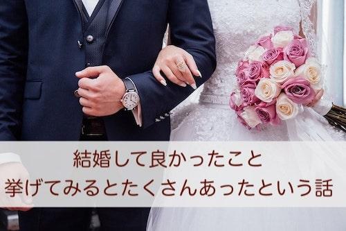 結婚して良かったこと