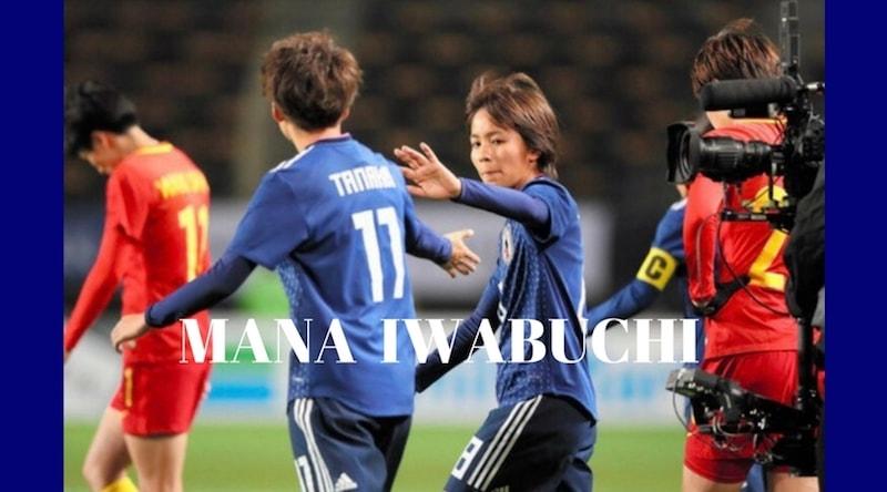 岩渕真奈(いわぶちまな)選手