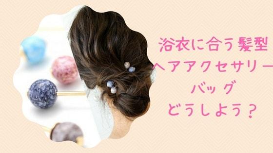 浴衣に合うヘアスタイル 小物