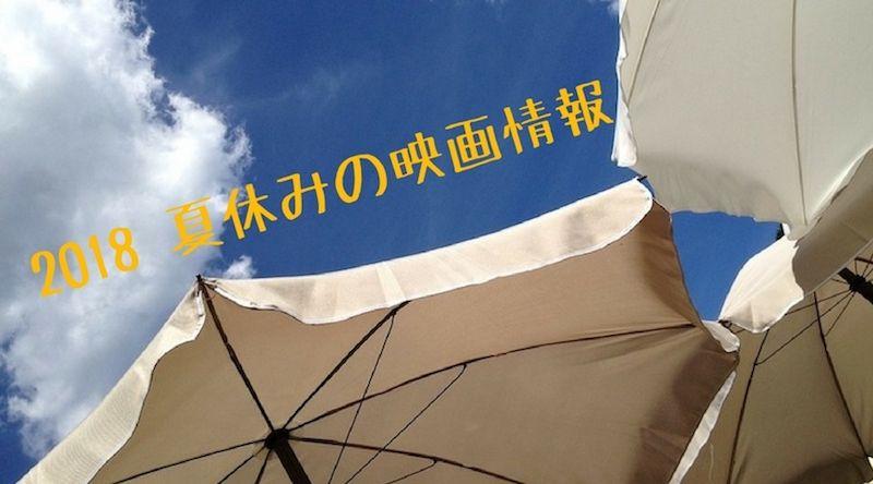 夏休み映画2018