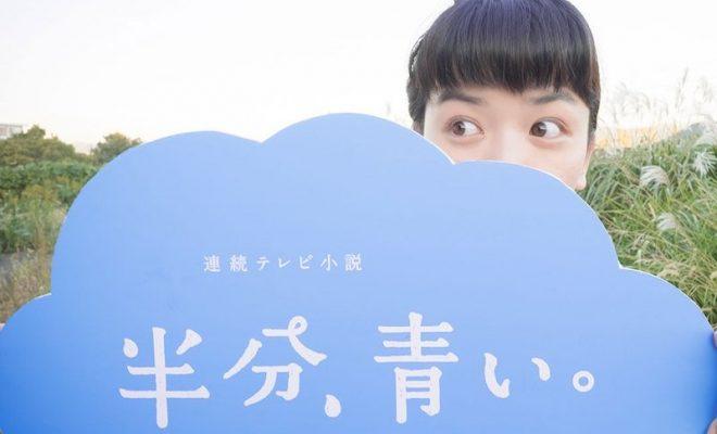 NHK 朝ドラ「半分、青い」ってどんなお話?