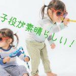子役キャストの経歴が素晴らしすぎる!!〜 NHK連続テレビ小説「半分、青い」の子役たち