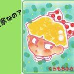 NHK連続テレビ小説「半分、青い。」人気漫画家「くらもちふさこ」