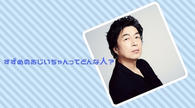 NHK朝ドラ出演「中村雅俊」さん