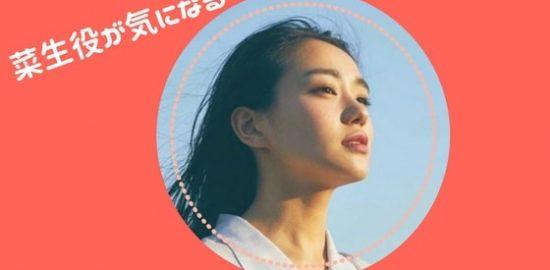 菜生(なお)は奈緒(なお)?!〜 NHK朝ドラ「半分、青い。」のなおちゃんはどんな女性?