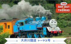 大井川鐵道 トーマス号 2018年も運行するよ 〜 チケット 料金 予約方法について