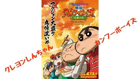 クレヨンしんちゃん_爆盛!カンフーボーイズ〜拉麺大乱〜