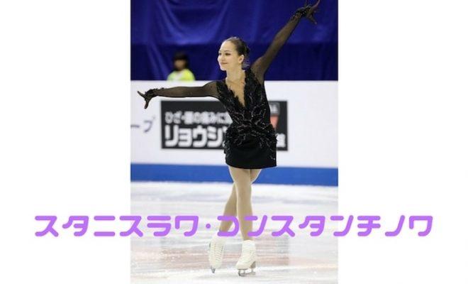 スタニスラワ・コンスタンチノワ選手 〜 メドベージェワ選手の欠場を受けフィギュアスケート世界選手権2018へ