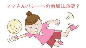 幼稚園「ママさんバレー」への参加は必要?