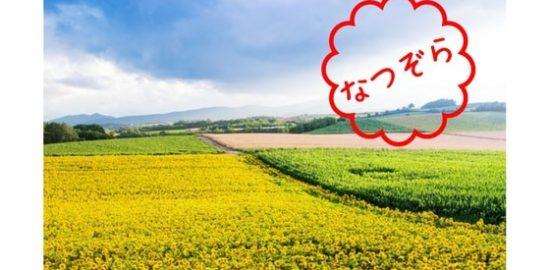 NHK朝ドラ2019前期「なつぞら」