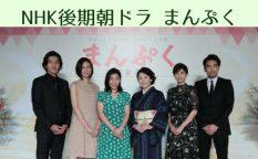 NHK 朝ドラ2018後期 「まんぷく」ってどんなお話?