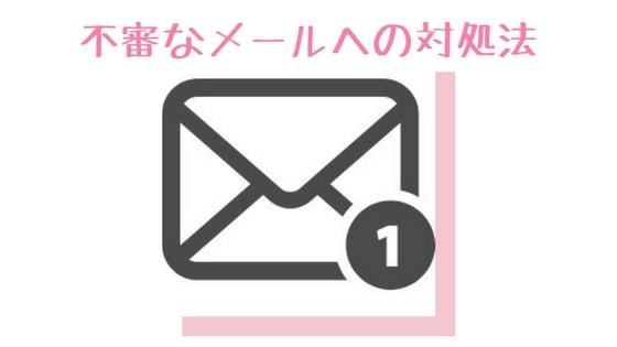 不審なメール