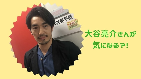 アミューズの大谷亮介さんってどんな役者さん?