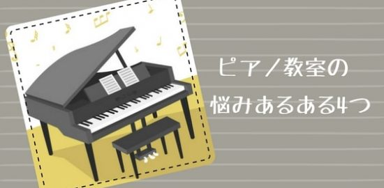 ピアノ教室を開業したばかりのピアノ講師の悩み「あるある4つ」