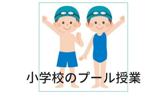 小学校のプール授業〜準備から授業まで親が知っておきたいことのまとめ