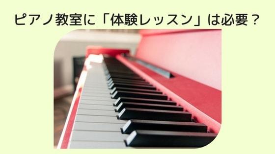ピアノ教室に「体験レッスン」は必要?〜体験レッスンの目的と内容
