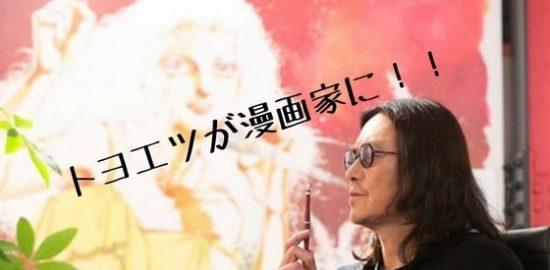 「トヨエツ」が漫画家に 〜 NHK朝ドラ 売れっ子少女漫画家は豊川悦司さん