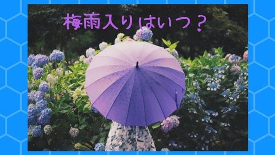 [2018年]気になる「梅雨入り」はいつ頃?