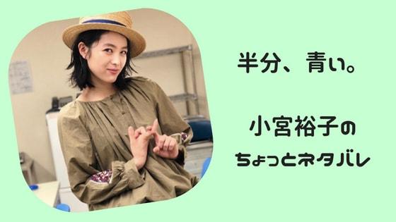 小宮裕子のちょっとネタバレ〜「半分、青い」