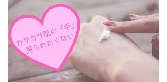 カサカサ肌の「手」は見られたくない〜「手」の若返りクリームはこれだ