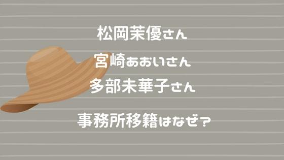パワハラが原因?松岡茉優さんが事務所を移籍