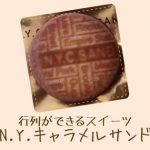 【N.Y.キャラメルサンド】〜羽田空港で行列ができるスイーツ