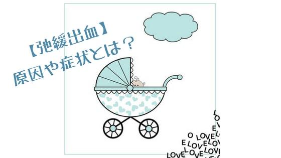 出産【血弛緩出血(しかんしゅっけつ)】の原因や症状とは?