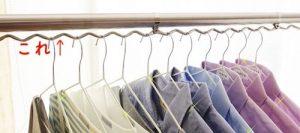 大量の洗濯物を干す時におすすめのもの