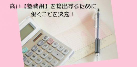 高い【塾費用】を捻出するために働くことを決意!