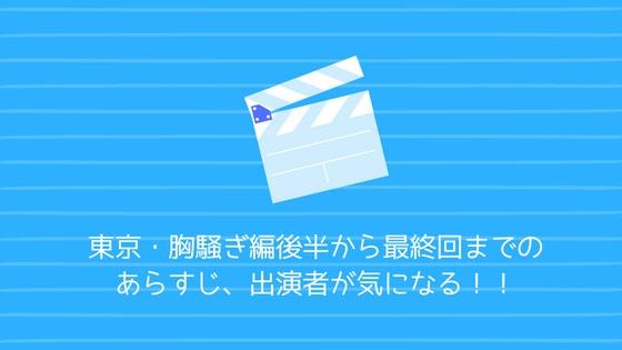 朝ドラ「半分、青い」のちょっとネタバレ〜東京・胸騒ぎ編後半から最終回までのあらすじ