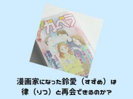 朝ドラ「半分、青い」のちょっとネタバレ〜漫画家になった鈴愛(すずめ)は、律(りつ)と再会できるのか?