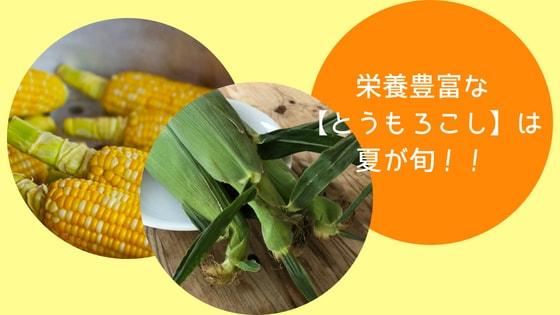 栄養豊富な【とうもろこし】は夏が旬〜味来(みらい)