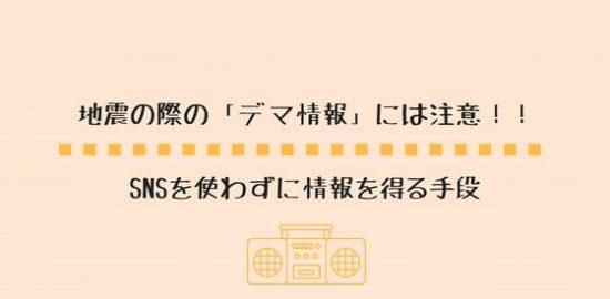 地震の際の「デマ情報」には注意して!!
