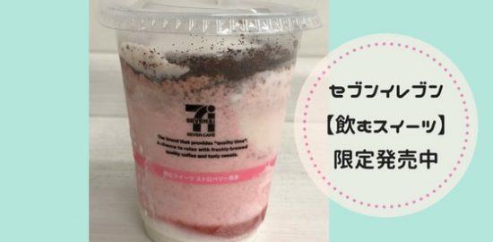 セブンイレブン2018年【飲むスイーツ】限定発売中