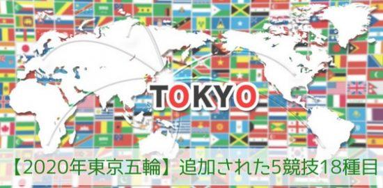【2020年東京五輪】追加された5競技18種目