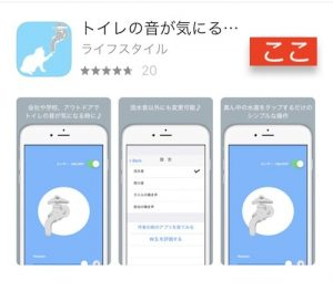 トイレの音漏れが気になる〜iPhone【無料消音アプリ】の特徴、入手方法から使い方まで
