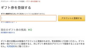 【アマゾンギフト券 Eメールタイプ】の使い方、購入方法、注意点