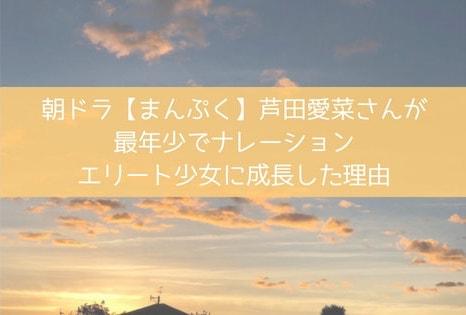 朝ドラ【まんぷく】芦田愛菜さんが最年少でナレーションを担当