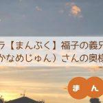 朝ドラ【まんぷく】福子の義兄役〜要潤(かなめじゅん)さん