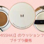 【ミシャ(MISSHA)】のクッションファンデはプチプラ優秀