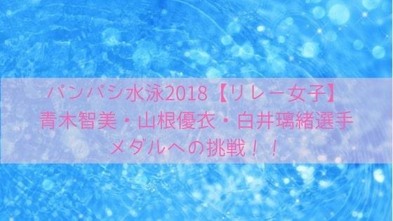 パンパシ水泳2018