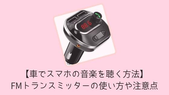 【車でスマホの音楽を聴く方法】FMトランスミッター
